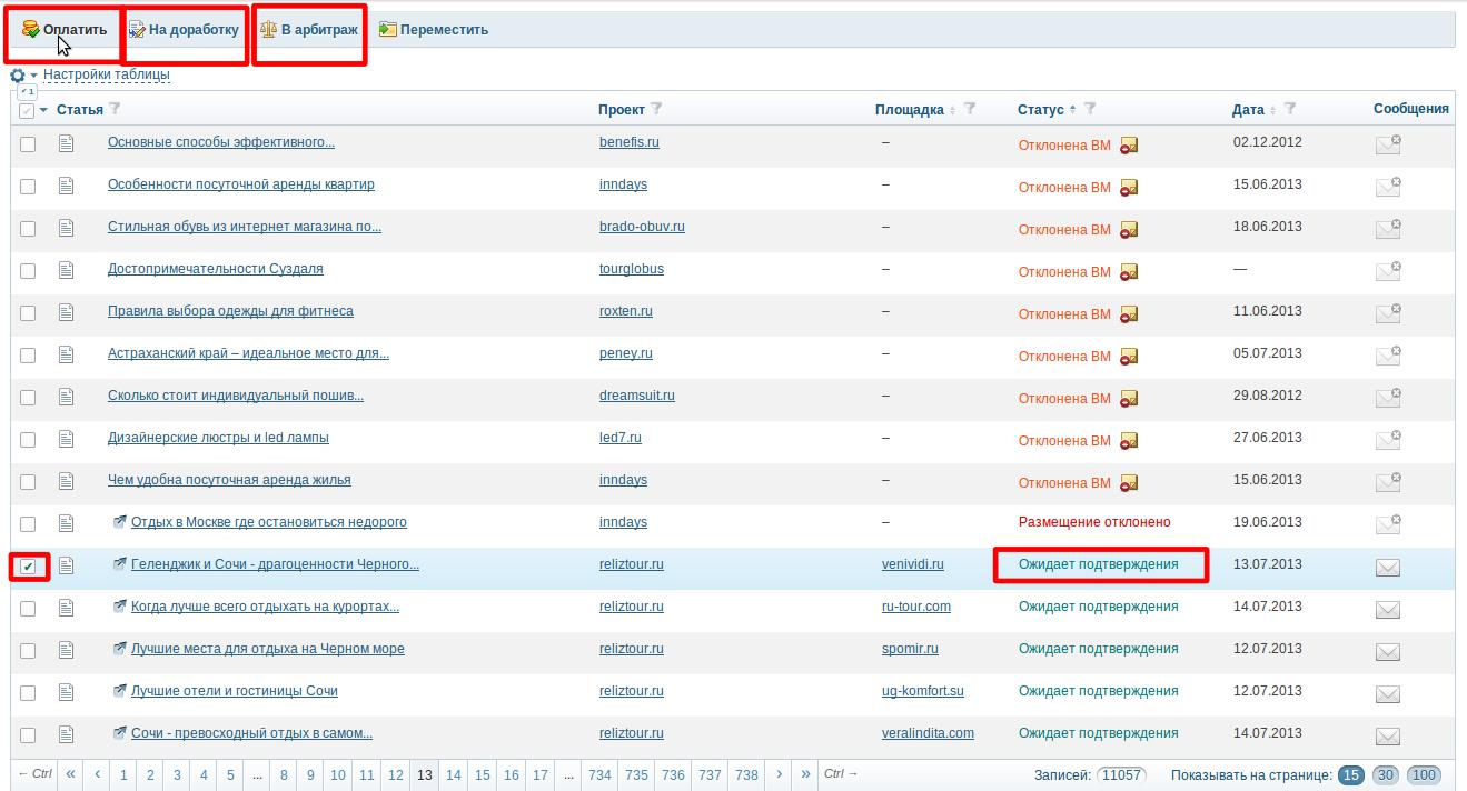 Размещение статей условиях showthread раскрутка сайтов донецк