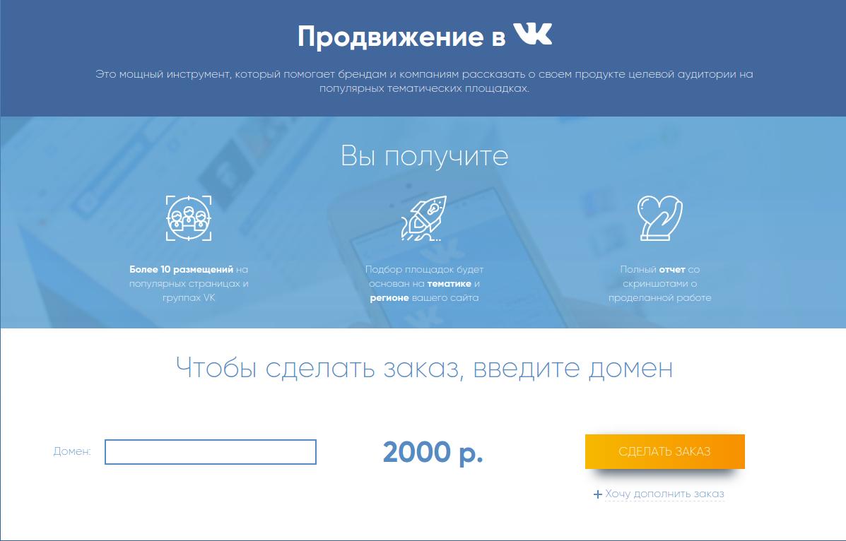 Разделы на сайте для продвижения обоснование создания сайта для компании